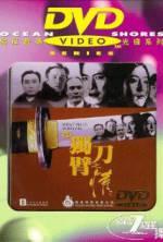 Watch '94 du bi dao zhi qing Online Putlocker