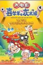 Watch Xi yang yang yu hui tai lang zhi yang nian xi yang yang Online Putlocker