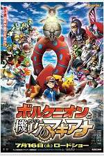 Watch Pok�mon the Movie: Volcanion and the Mechanical Marvel Online Putlocker