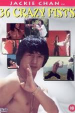 Watch San shi liu mi xing quan Online Putlocker