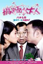 Watch Gao ding yue fu da ren Online Putlocker