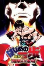 Watch Hajime no Ippo : Mashiba vs Kimura Online Putlocker