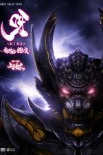 Watch Kiba Dark Knight Gaiden Online Putlocker