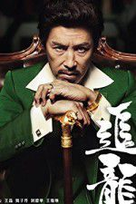 Watch Chasing the Dragon (2017 Putlocker
