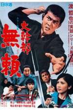 Watch Daikanbu - burai Online 123movies