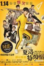 Watch Xia Luo Te Fan Nao Online Putlocker