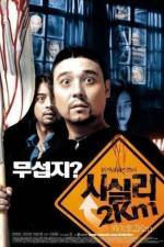 Watch Sisily 2km Online 123movies