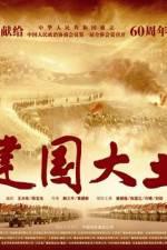 Watch Jian guo da ye Online Putlocker