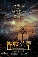 Watch Hu Die Gong Mu Online Putlocker