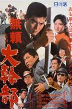 Watch Burai yori daikanbu Online 123movies