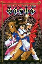 Watch Demon Fighter Kocho (OAV Online Putlocker