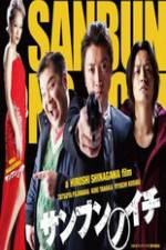 Watch Sanbun no ichi Online Putlocker