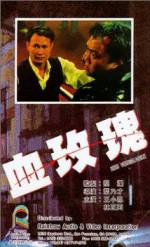 Watch Xue mei gui Online Putlocker