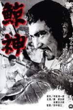 Watch Kujira gami Online 123movies
