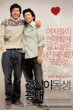 Watch Gwangshiki dongsaeng gwangtae Online Putlocker