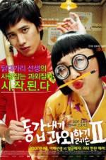 Watch Donggabnaegi gwawoehagi Two Online Putlocker