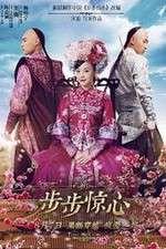 Watch Xin bu bu jing xin Online Putlocker